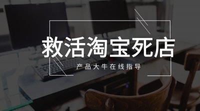 4招救活淘宝死店,菜鸟也能学会!