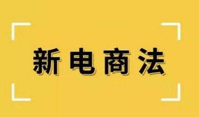 2019电子商务法指南,开淘宝店要办理营业执照