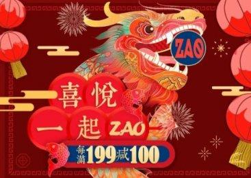 2019年京东年货节1月6日开始预热